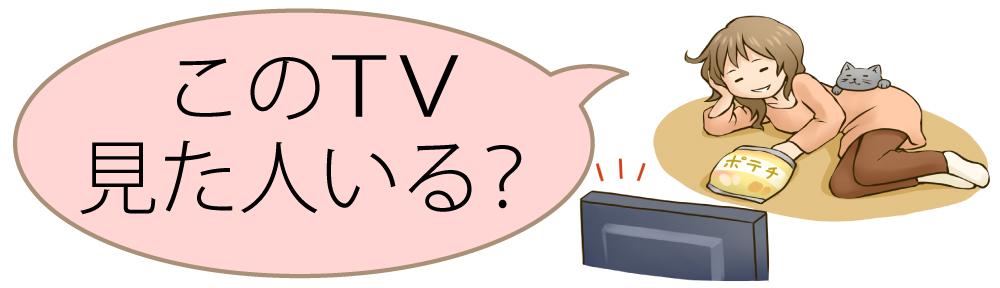 テレビドラマ、映画、アニメ、漫画のネタバレありの感想ブログ
